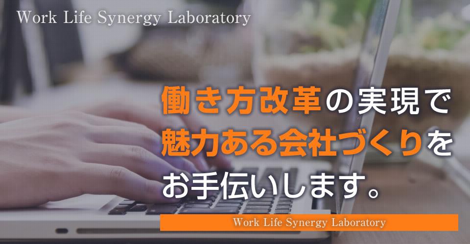 働き方改革の実現で魅力ある会社づくりをお手伝いします。